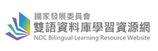 NDC Bilingual Learning Resource Website